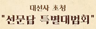 www_yukjijangsa_org_20190906_124727.jpg