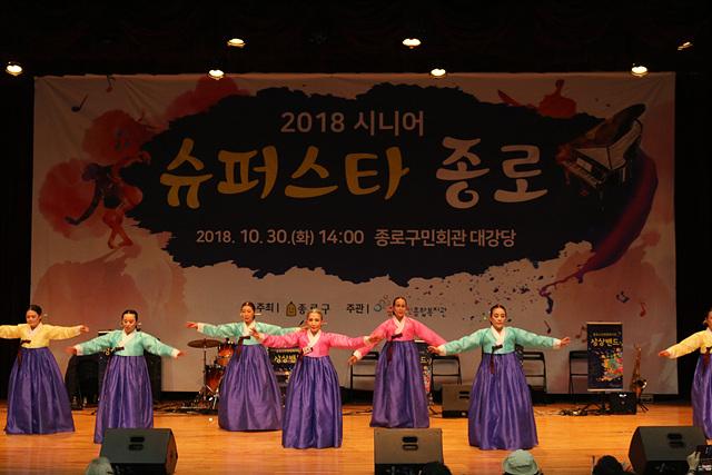 2. '2018 시니어 슈퍼스타 종로' 본선 공연.jpg