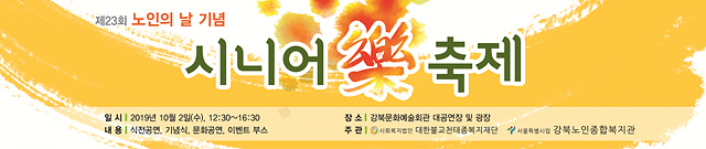 [강북노인] 2019 노인의날 현수막(참고).jpg