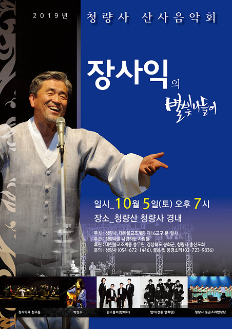 01-2019산사음악회.jpg
