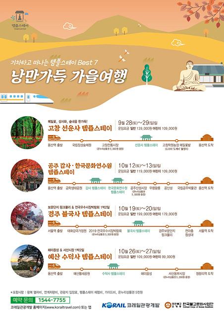 가을 단풍 템플스테이 기차여행 포스터.jpg
