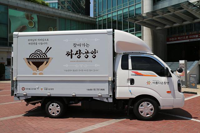 20190902배포 아름다운동행_찾아가는 짜장공양 봉사자 모집.jpg
