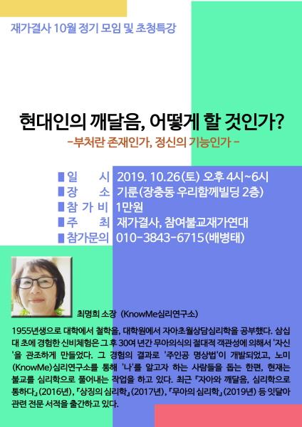 재가결사 10월 초청특강(424×600).jpg