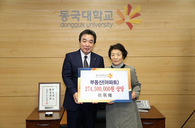 [동국대보도자료]기금전달식 사진.jpg