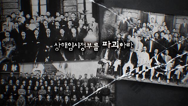 KBS 시사기획 창 밀정 2부.  20일 방영된 임시정부를 파괴하라 화면.jpg