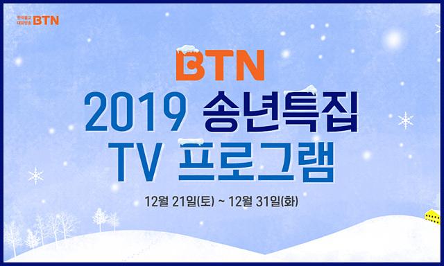 2019송년특집프로그램_보도자료용.jpg