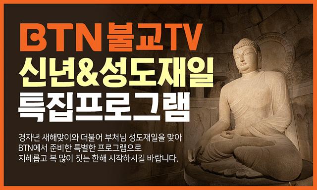 2020_보도자료_신년및성도재일특집프로그램.jpg