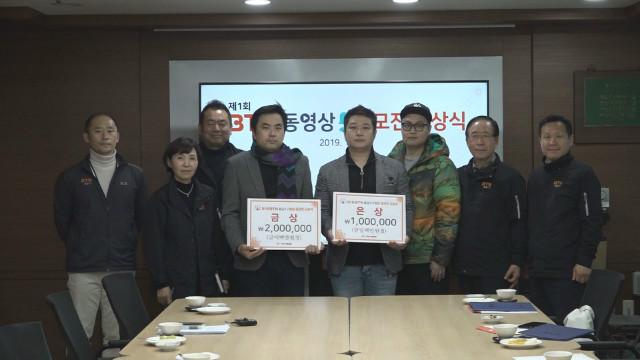 20191230BTN영상공모전시상식.jpg