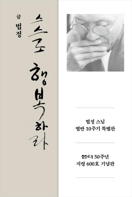 스스로행복하라 법정스님열반10주기특별판.jpg