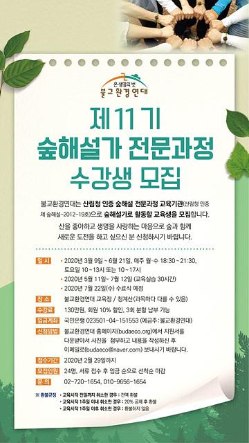 불교환경연대 2020 숲해설가모집 11기.jpg