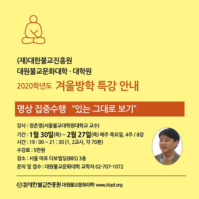특강정준영교수 (1).jpg