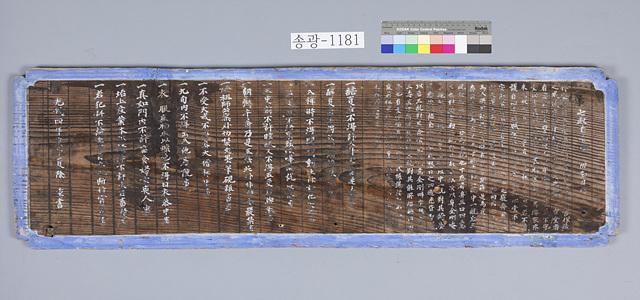 송광-1181 칠전간당론 부절목 기판(1900년) (1).jpg