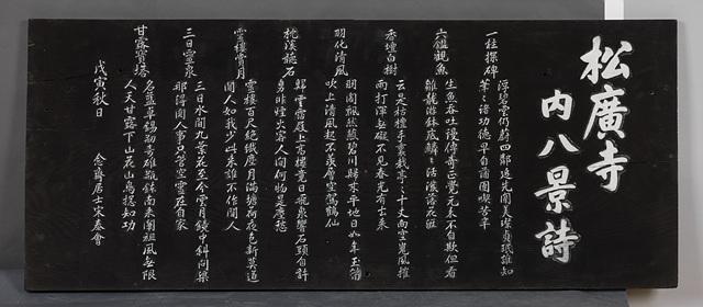송광-1262(2-1) 송광사내팔경시 시판(1938년)(3).jpg