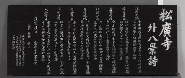 송광-1262(2-2) 송광사외팔경시 시판(1938년)(4).jpg