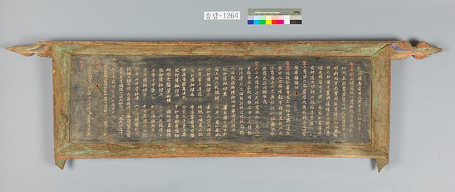 송광-1264 전라남도순천군조계산송광사성수전상량문 기판(1903년)(5).jpg