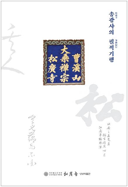 송광사의필적기행표지1.jpg