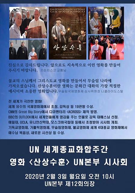 초청장_영화 산상수훈 UN본부 시사회.jpg
