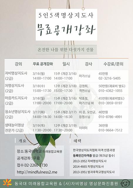 동국대 명상 선물 (1).jpg
