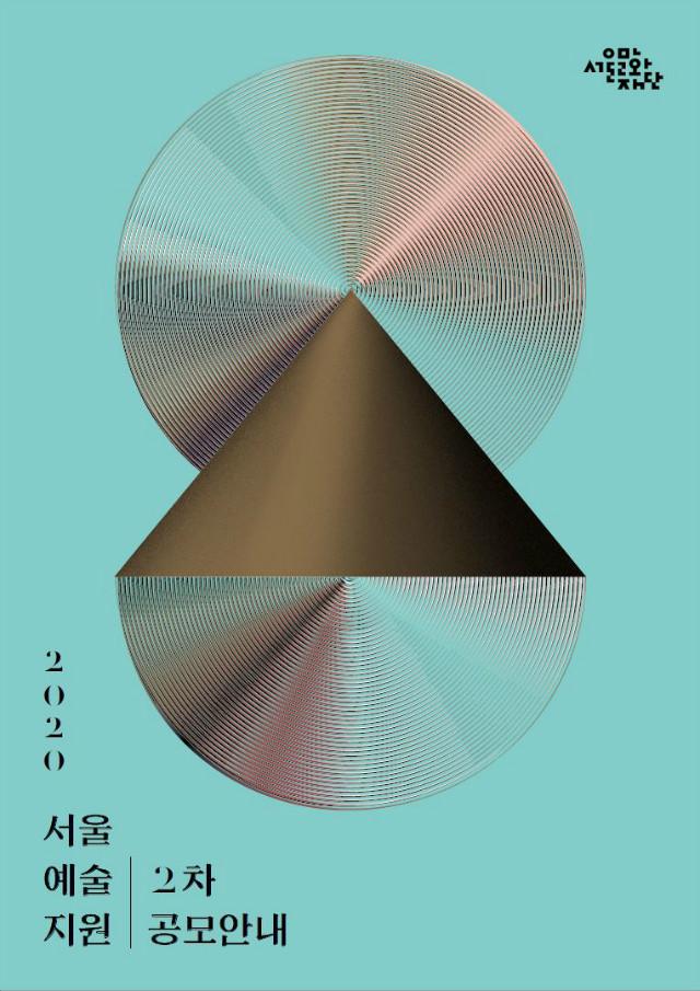 [포스터]서울예술지원 2차공모.JPG