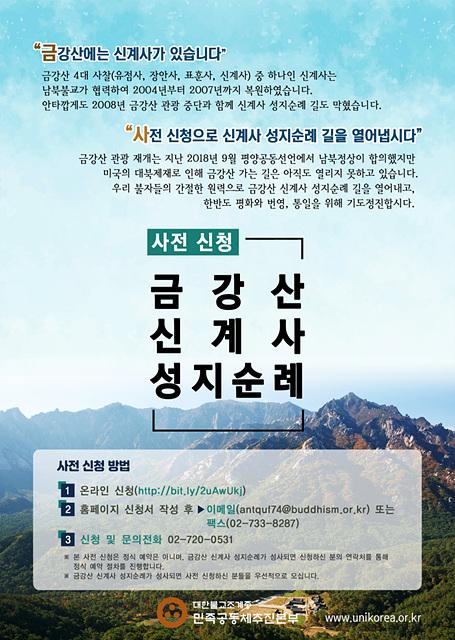 (수정)시안1_금강산-신계사-성지순례_1582682231.jpg