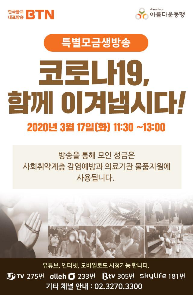 코로나19특별생방송.jpg