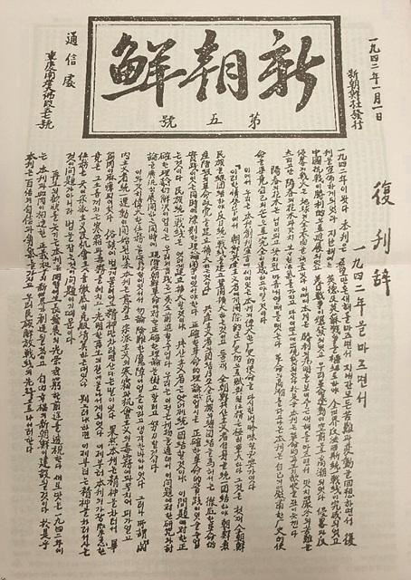 02. 조선민족해방동맥 신조선 제5호.jpg