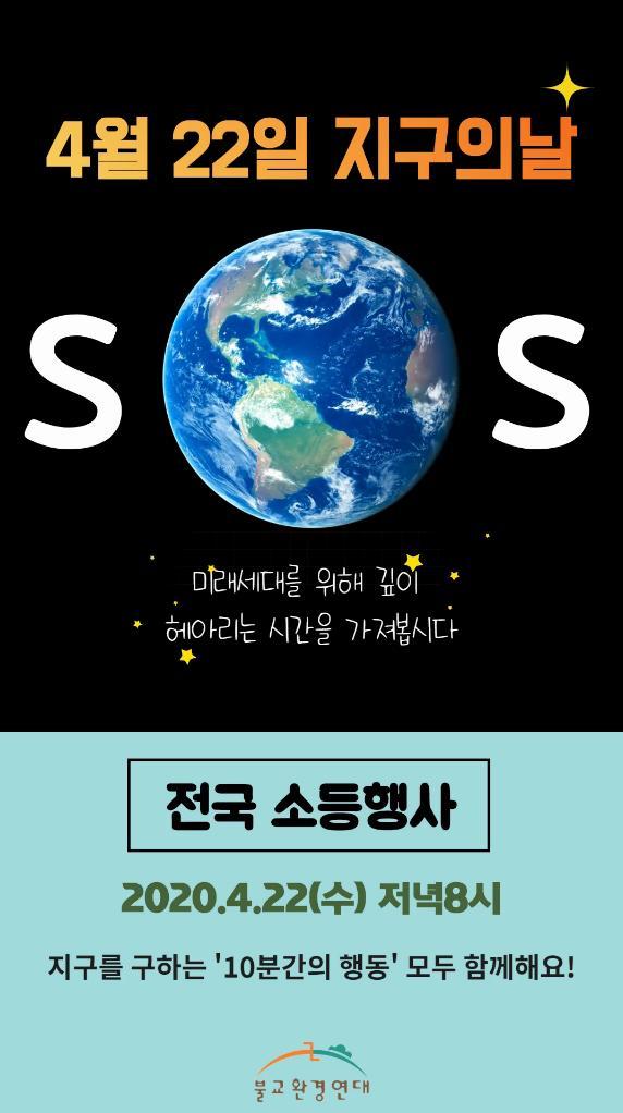 2020 지구의날 캠페인 웹자보 v1.jpg