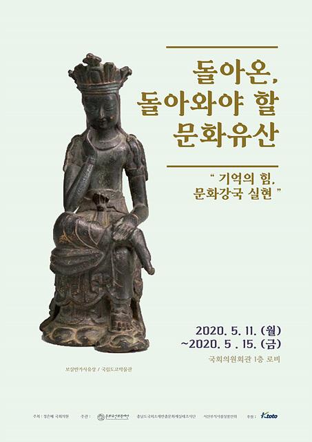 200511_(문화유산회복재단)국회사진전 포스터 (3).jpg