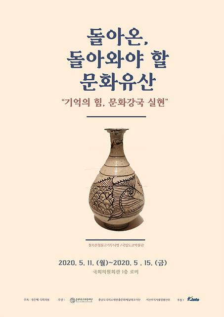200511_(문화유산회복재단)국회사진전 포스터 (2).jpg