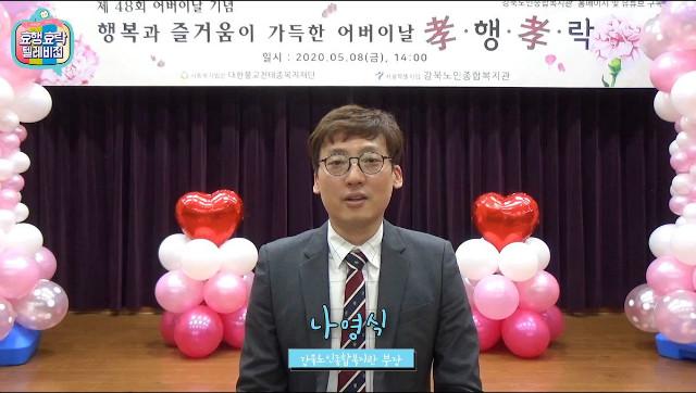 제 48회 어버이날 온라인 기념식(강북노인종합복지관).JPG