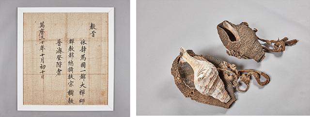 선조대왕하사 교지(보물 제1357호)와 법라 및 법라피.jpg
