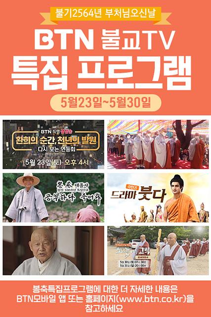 윤4월8일부처님오신날 특집프로그램.jpg