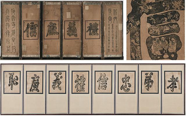 위 왼쪽부터 효제도 문자도와 부분, 아래 신흥사 문자도 병풍.jpg