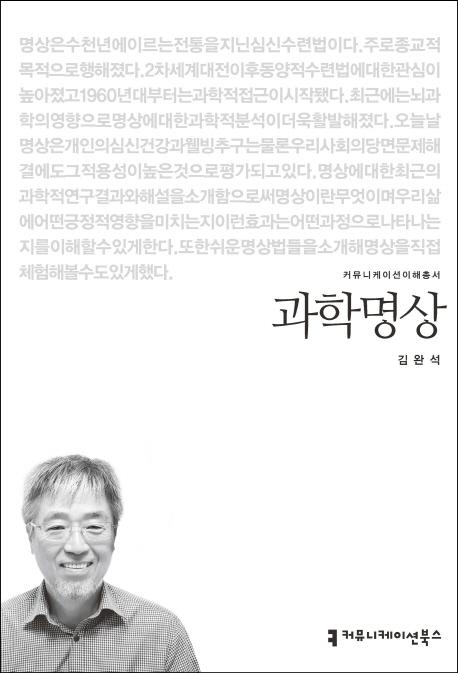 책표지_과학명상.jpg