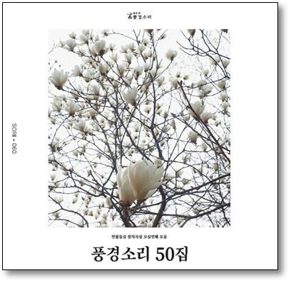 풍경소리 50집 2.jpg
