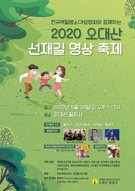 월정사2020 오대산 선재길 명상 축제 포스터.jpg