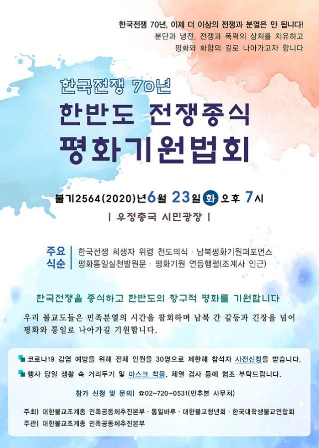 0611_한반도-평화기원법회_size.jpg