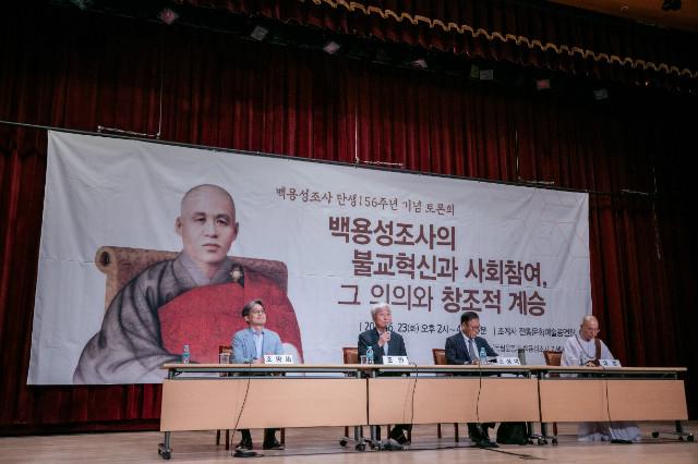 백용성조사탄생156주년기념토론회_사진자료 (6).jpg