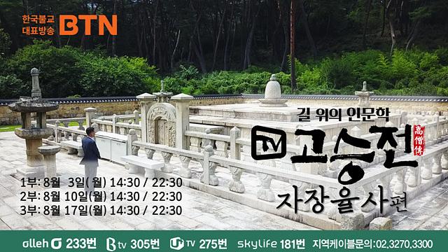 TV고승전-자장율사편.jpg