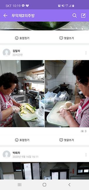 5. 네이버 밴드 게시물 (식재료 손질 중인 어르신 사진).jpg