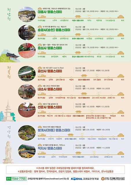 가을 템플스테이 기차여행 포스터 (2).jpg