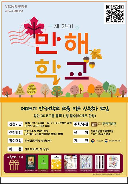 제24기 만해학교 홍보이미지.jpg