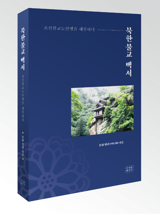 북한불교백서_표지(입체).jpg