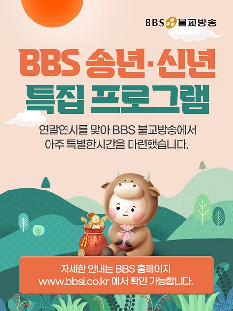 BBS 송년신년특집.jpg